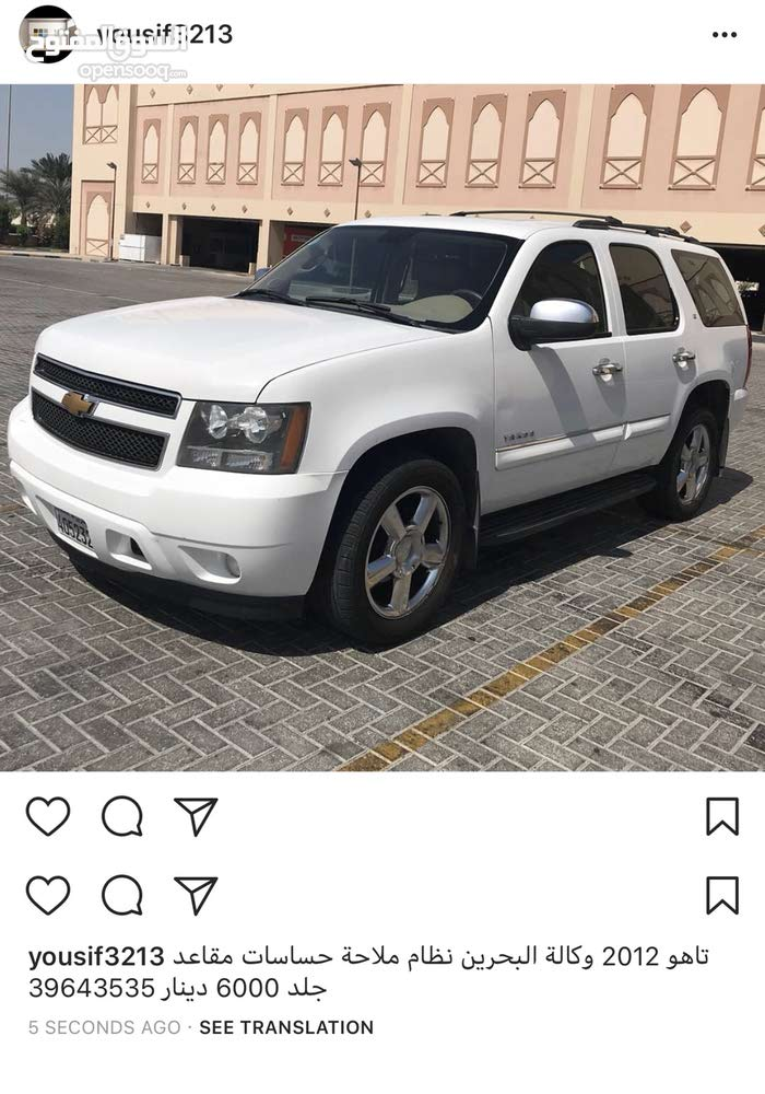 2012 Chevrolet Tahoe for sale in Manama