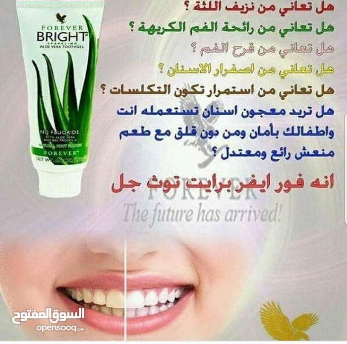 معجون اسنان و صابون من شركة فوريور الامريكية