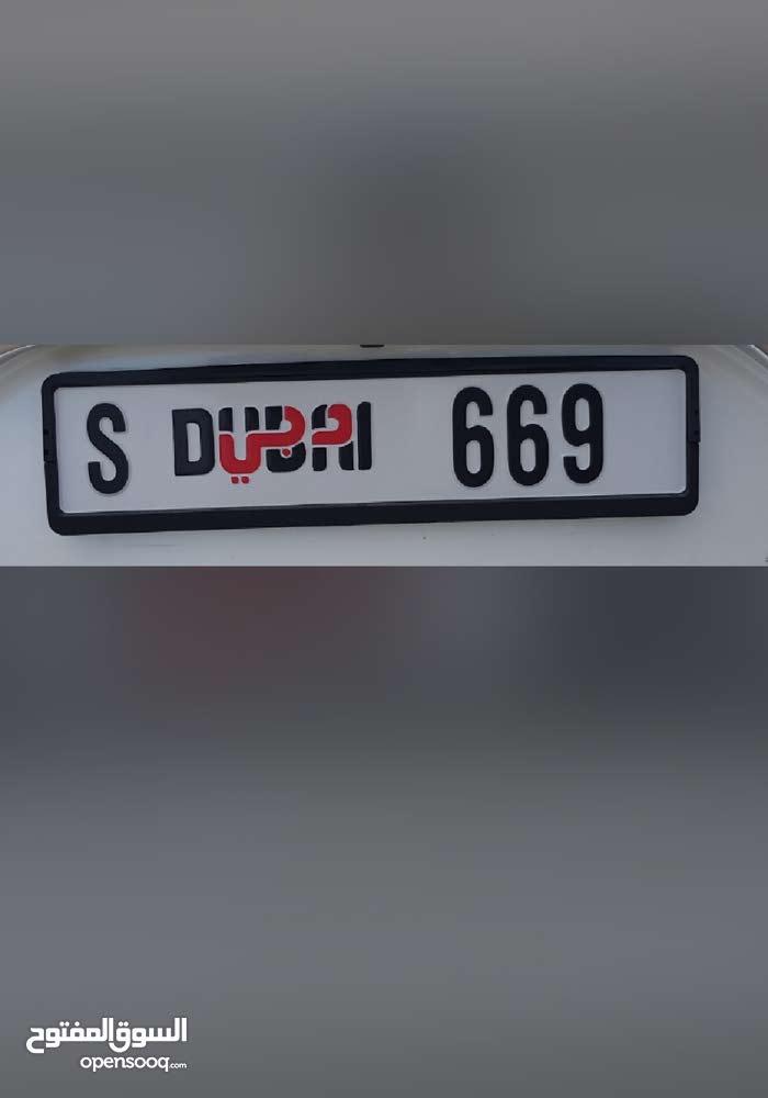 رقم خطير وكود S