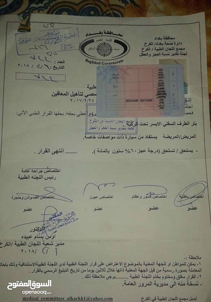 رقم معوقين بغداد الكرخ بتر الساق الايسر