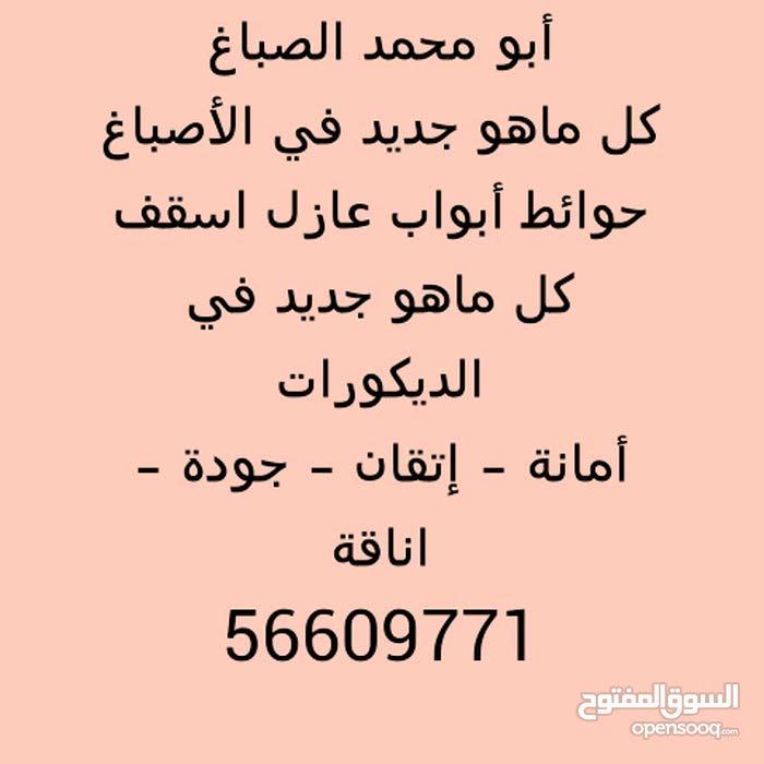 اصباغ أبومحمد