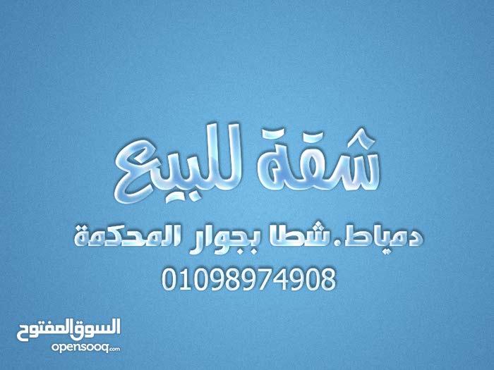 apartment for sale in Damietta