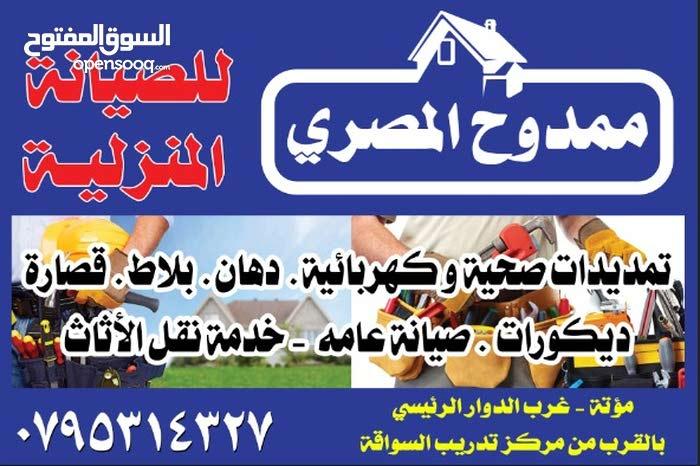 ممدوح المصري لكافة أعمال الصيانة المنزليه يوجد لدينا فتح شفط وصبت البواري