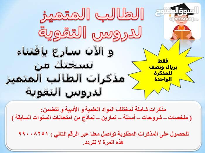 مذكرات الطالب المتميز لدروس التقوية بولاية صحار