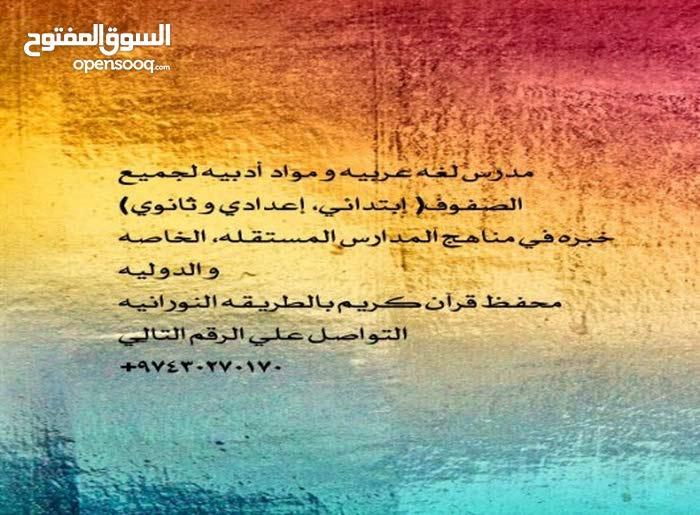 مدرس لغة عربية و مواد أدبية