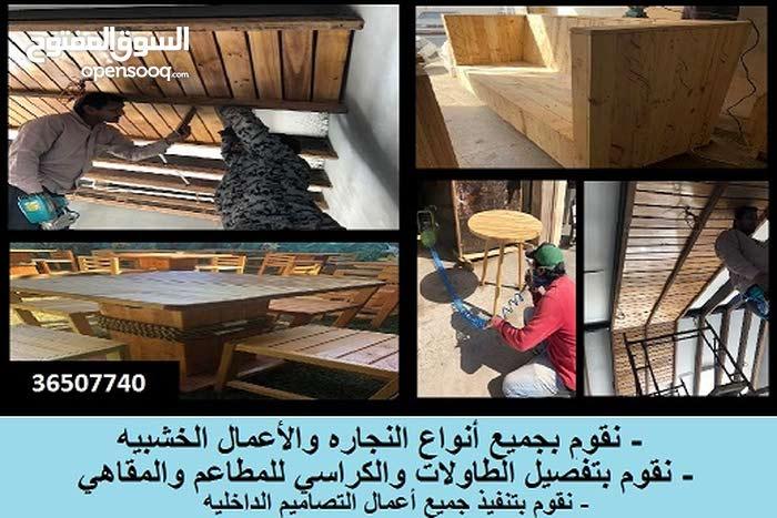 تجهيز الأعمال الخشبيه بأقل الأسعار للمنازل والمطاعم والمقاهي
