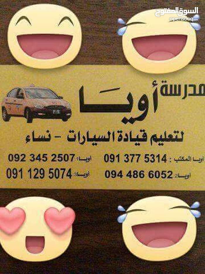 مدرسة تعليم قياده طرابلس وضواحيها0911295074