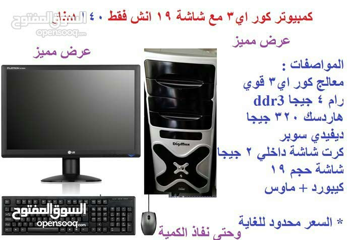 New Desktop compter for sale of brand LG