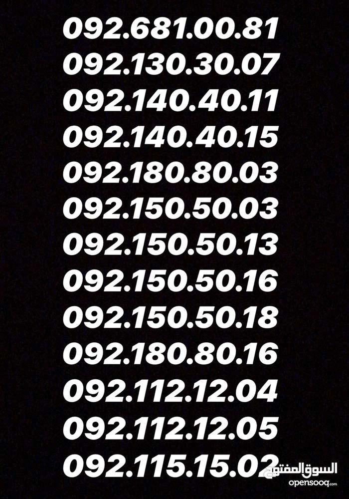 فرصة ارقام ليبيانا مميزة كززيوني باسممك