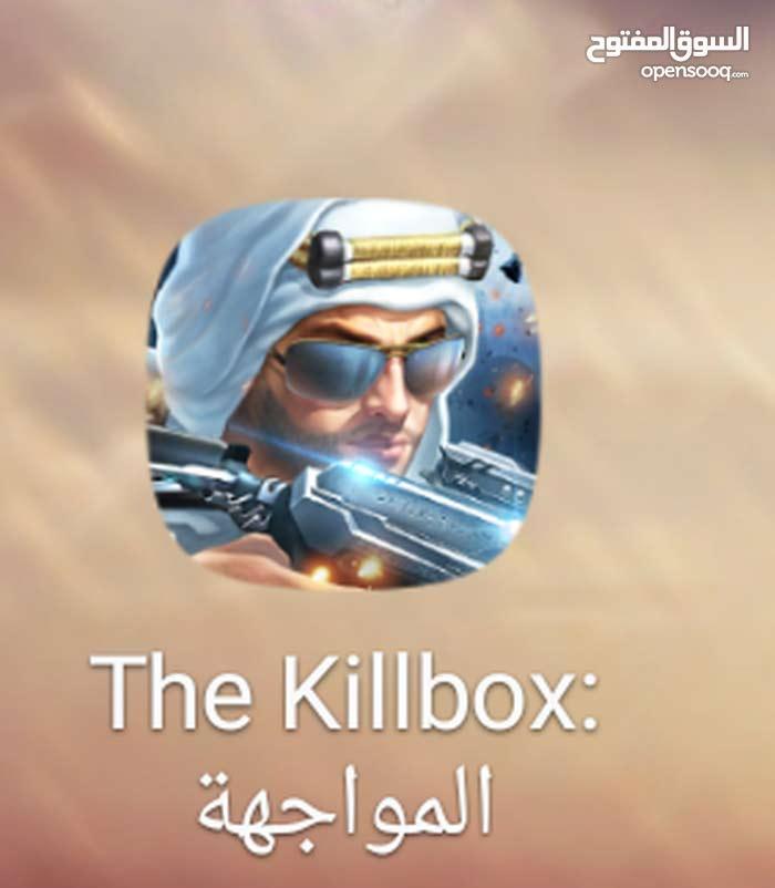 لعبه المواجهه kill boxs