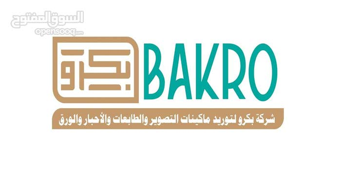 شركة بكرو لتوريد الماكينات و الطباعات (bakro company)