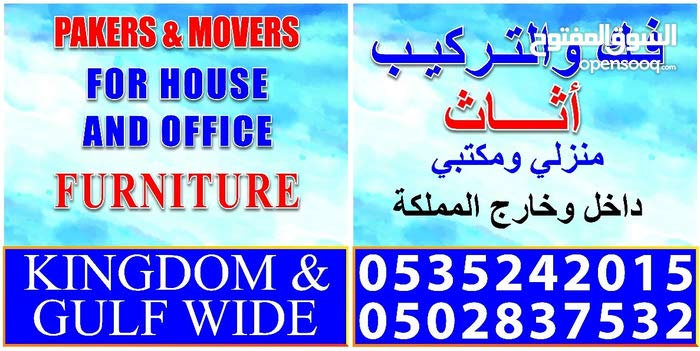 PROFESSIONAL PACKERS & MOVERS WITH STORAGE SERVICES ANYWHERE IN KSA & GULF 0502837532