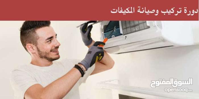 تخقيض لدورة تركيب وصيانة المكيفات المنزلية