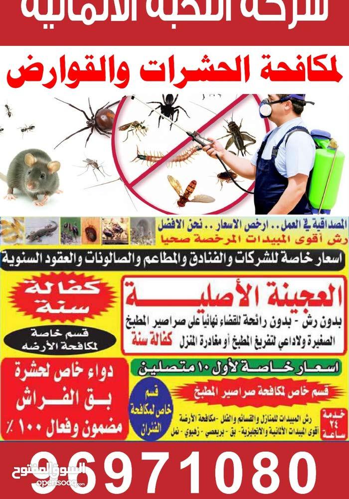 شركة النخبه الالمانيه لمكافحة الحشرات 51594692 - (122936579) | السوق المفتوح
