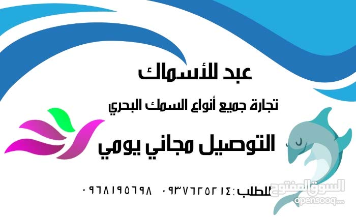 بيع وتوصيل كافة أنواع السمك البحري بشكل يومي ضمن دمشق وبأسعار منافسة للسوق مع خد