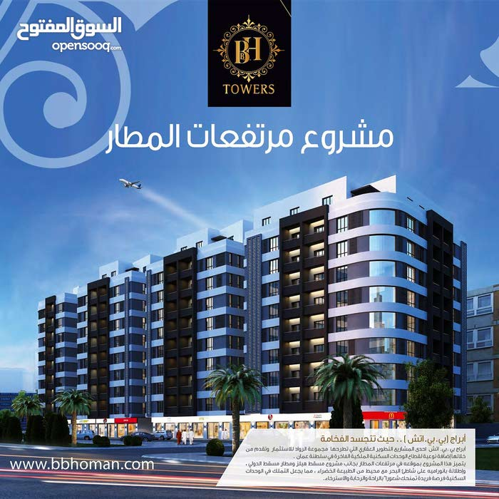 Airport Heights neighborhood Seeb city - 100 sqm apartment for sale