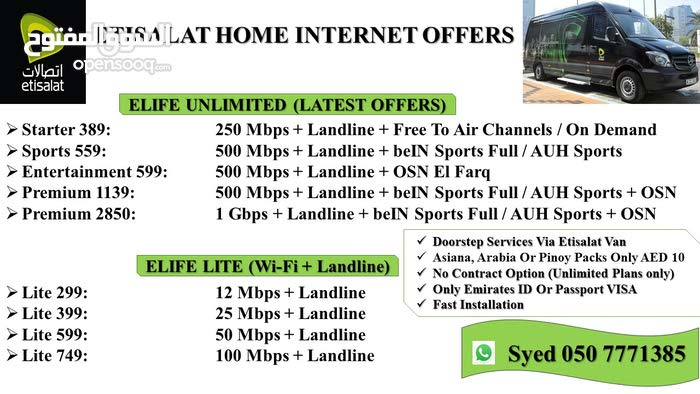 Etisalat Special Offers - (109276823) | Opensooq