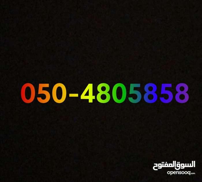 رقم اتصالات مميز