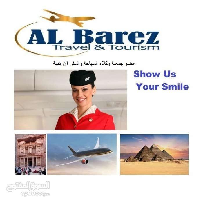 دورات تدريبة حجوزات ومبيعات تذاكر الطيران العالمية مع البارز للسياحة والسفر