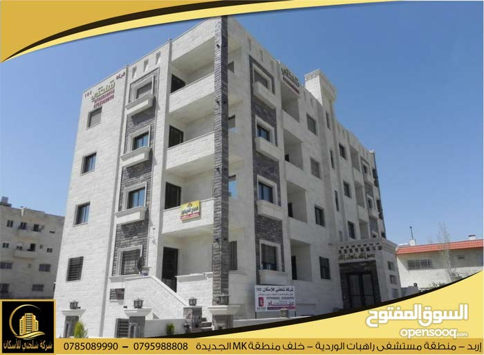First Floor apartment for sale in Irbid - (106801878) | Opensooq