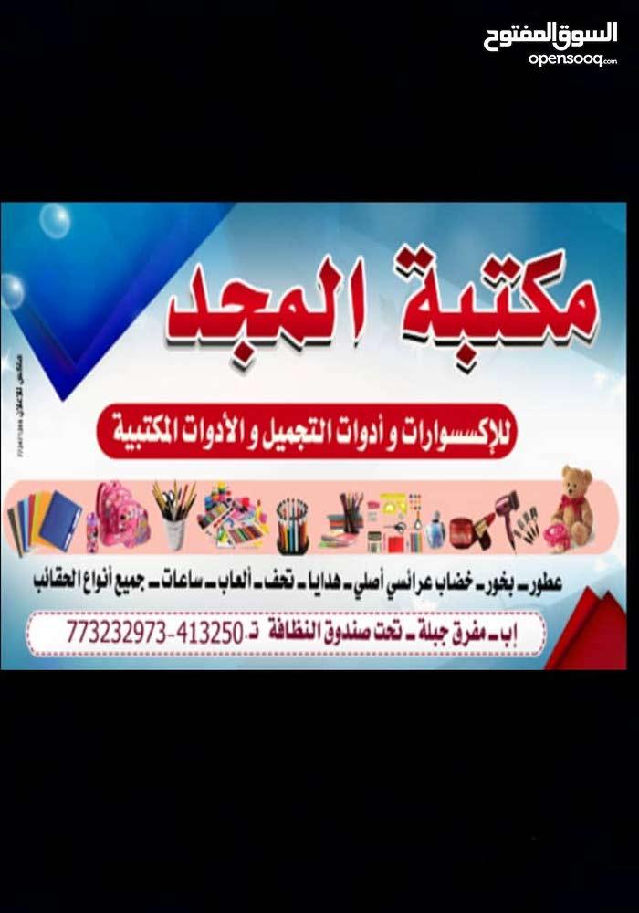 مركز المجد اليمن