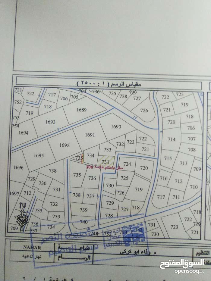 ارض 300م للبيع - عمان نادي السباق
