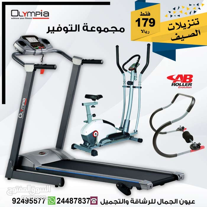 Motorized Tredamil + Magnetic Elliptica Bike + AB Roller with weight