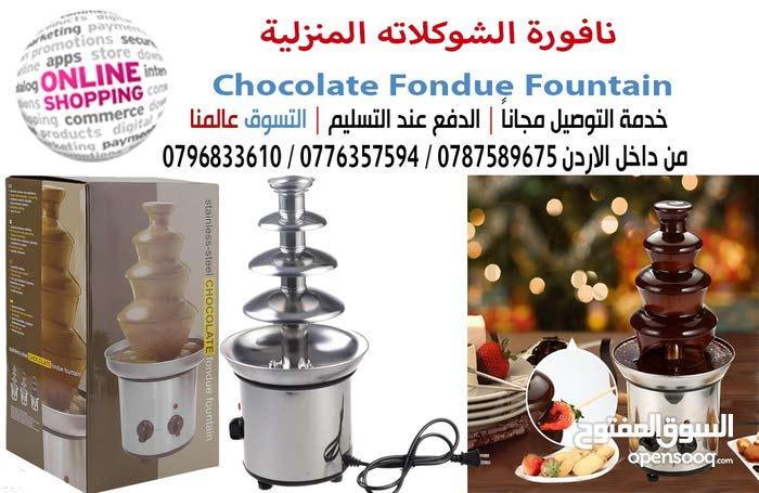 نافورة الشوكلاته المنزلية Chocolate Fondue Fountain