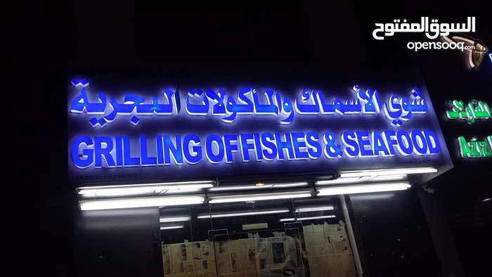 مطعم شوي الأسماك والمأكولات البحريه للأستثمار