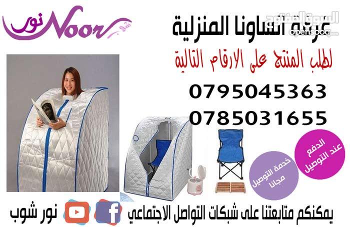 خيمة و جهاز الساونا المنزلية المتنقلة مع كرسي و مدلك خشبي للاقدام
