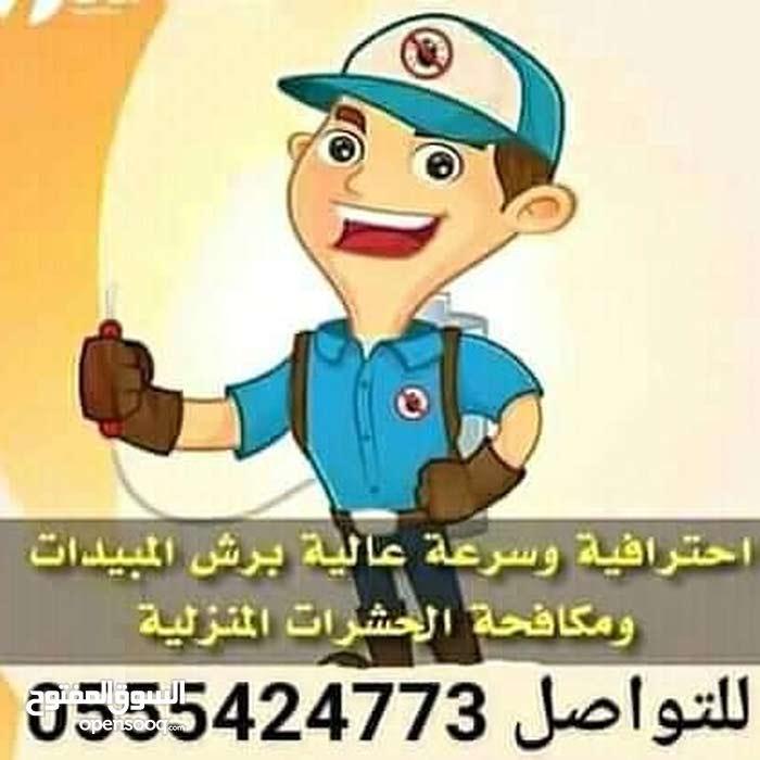 الربوة 0555424773 لرش الناموس والبعوض بالدخان
