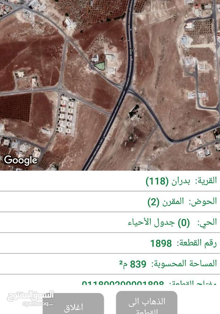 أرض للبيع في شفا بدران على 3 شوارع..