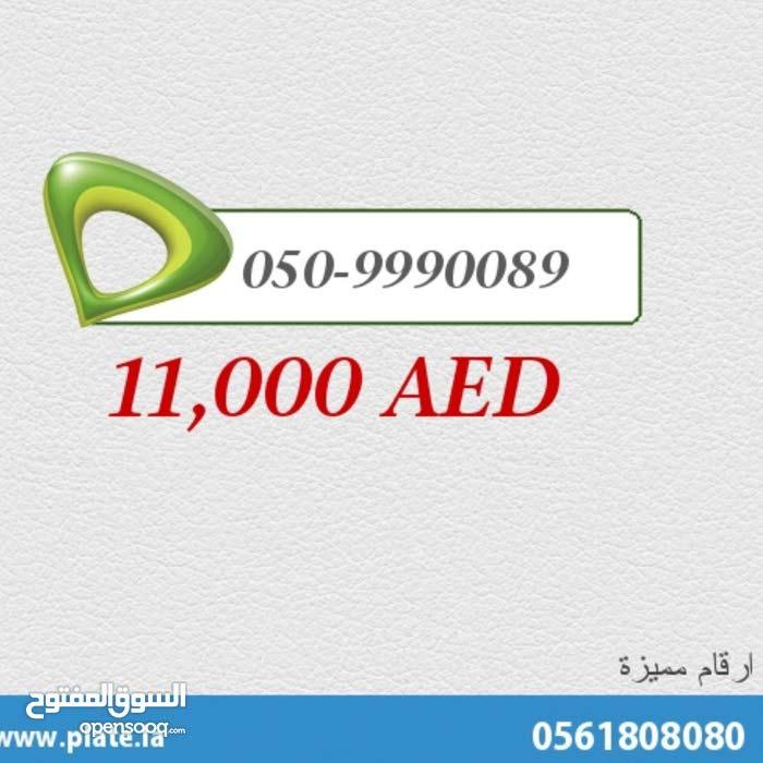 رقم اتصالات شبكة 999