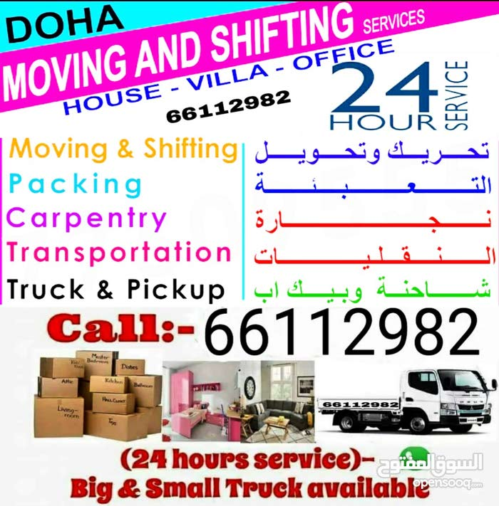 Movers,packers,House,office,villa, Truck,packup,transportation