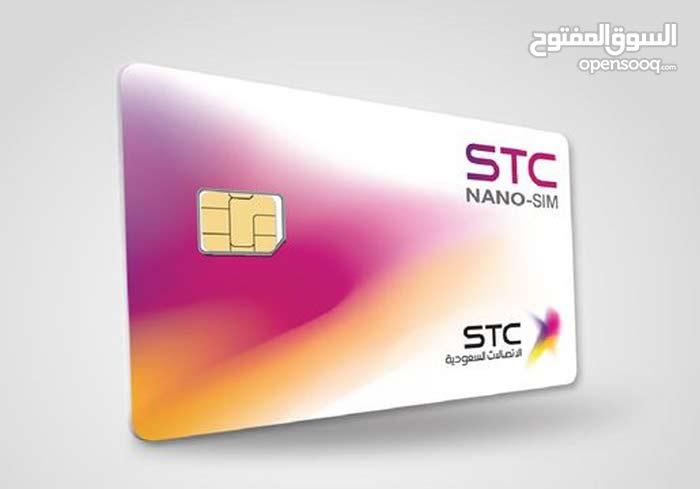 شرائح انترنت بيانات لامحدود من STC بدون استخدام عادل مده سنة