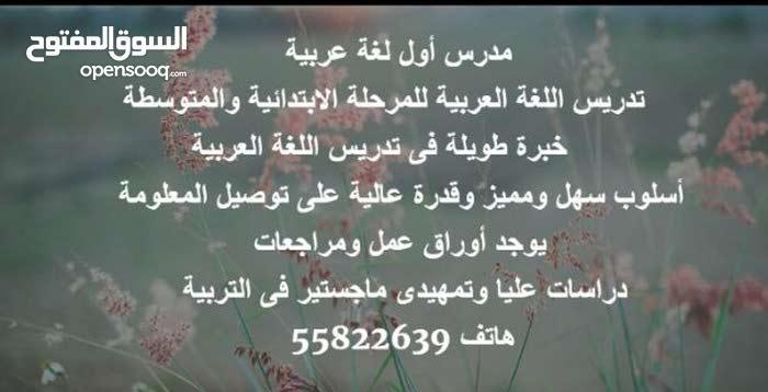مدرس أول لغة عربية 55822639