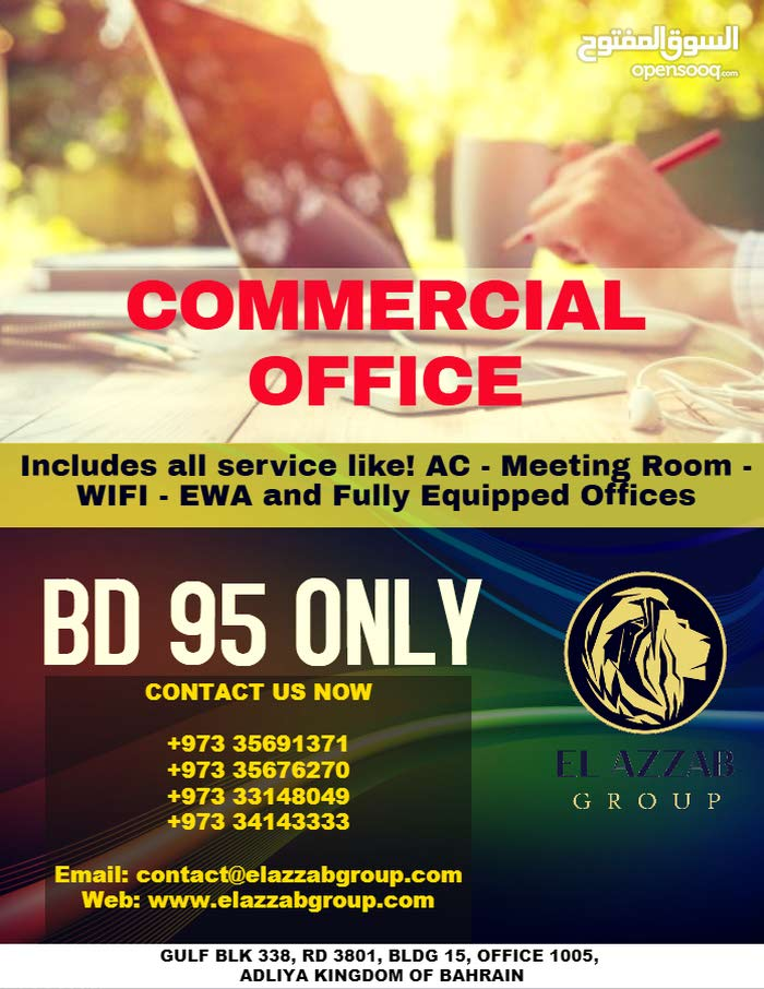 Fakhro Commercial office **95BD**