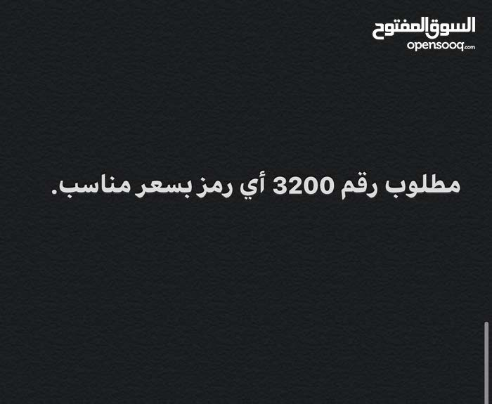 مطلوب رقم 3200 اي رمز