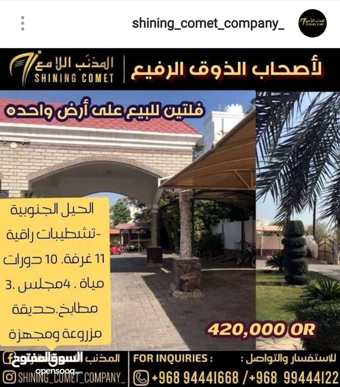 excellent finishing palace for sale in Seeb city - Al Hail South