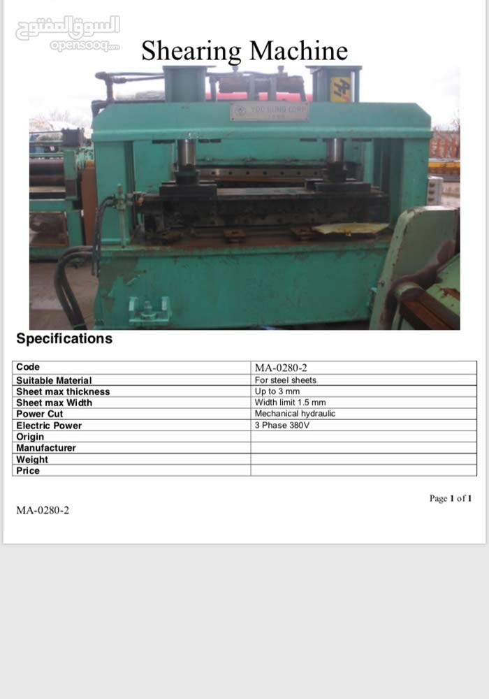 ماكينات مستعملة للبيع