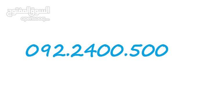 ليبيانا رقم مميز ... 092.2400.500