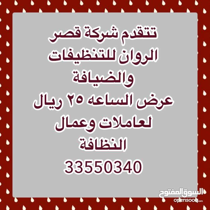 شركة قصر الروان للتنظفيات والضيافة
