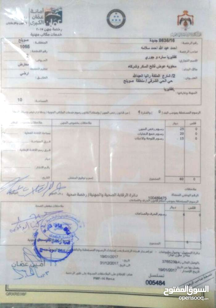 رخصة قهوه للبيع في جميع مناطق عمان