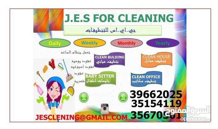 خدمات تنظيف بنظام الساعه