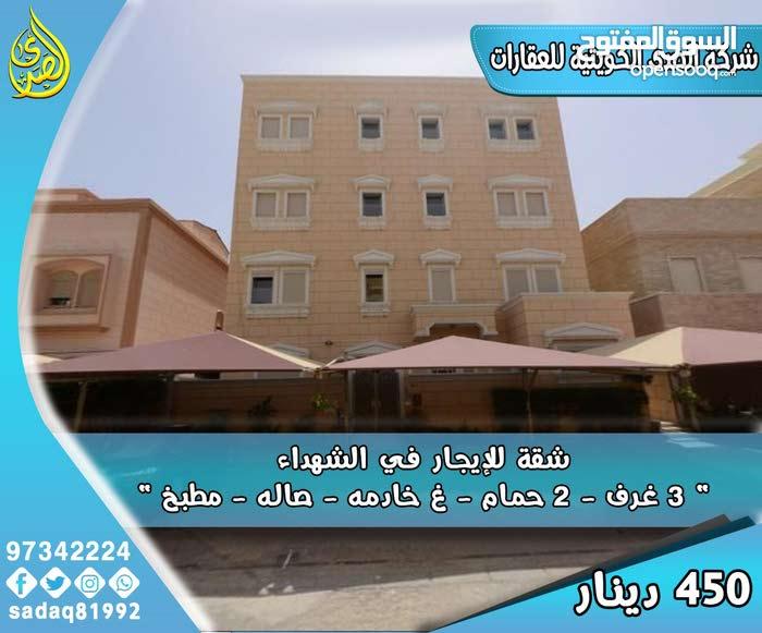 apartment for rent in HawallyShuhada