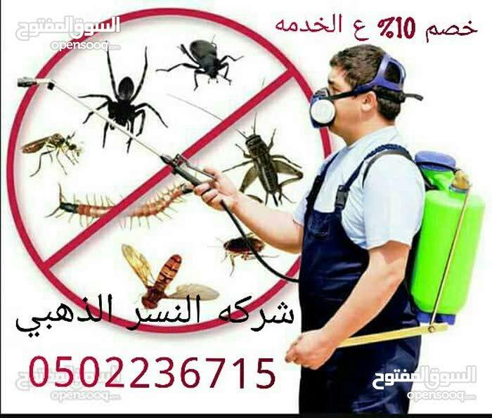 النسر الذهبي لمكافحة الحشرات