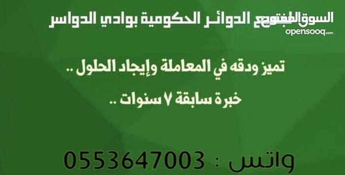 مكتب الماسي للخدمات الألكترونية والتعقيب بالدوائر الحكومية