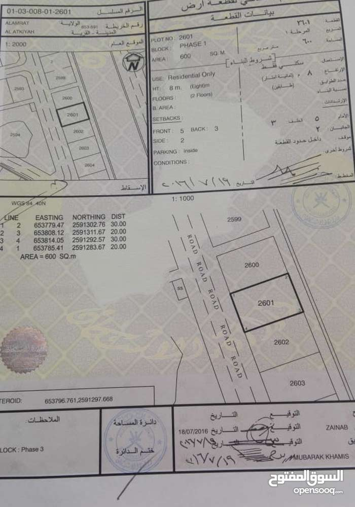 ارض سكنيه للبيع العامرات العتكيه  مكان جميل جدا فرصه للبناء  المرحله3 رقم القطعه