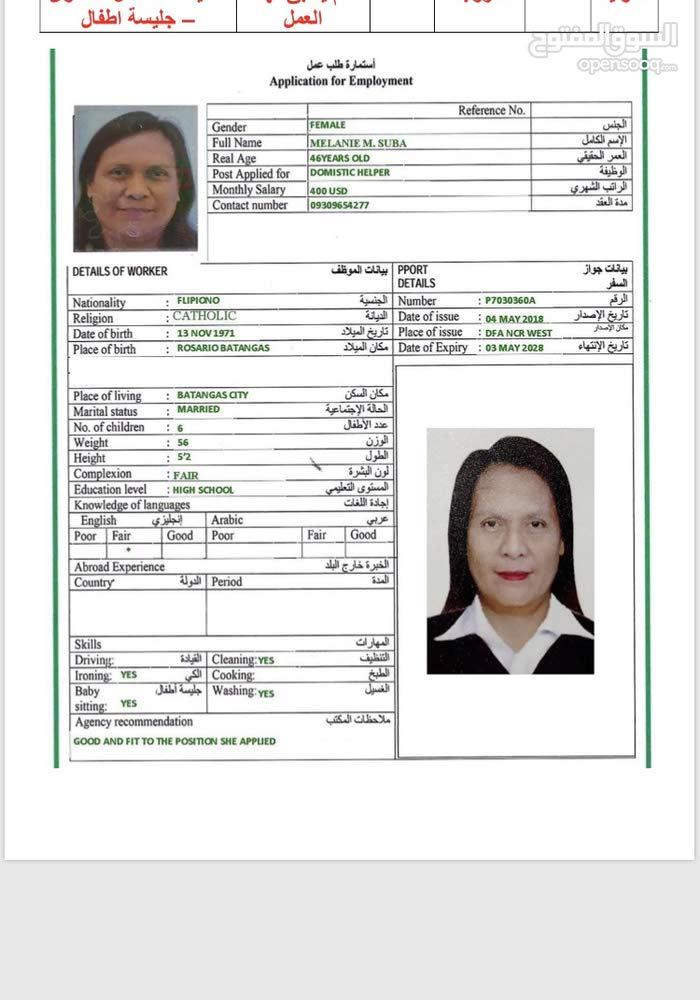 استقدام خادمات من الفلبين وسائيقين من الهند
