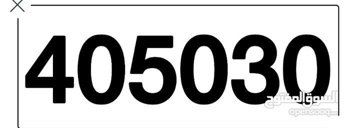 رقم مميز للبيع   (405030)